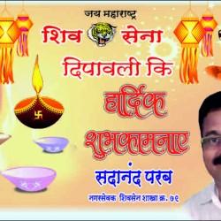 diwali issu add.2018 2